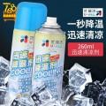 Instant cooling spray bottle